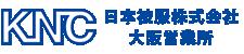 日本被服株式会社 大阪営業所